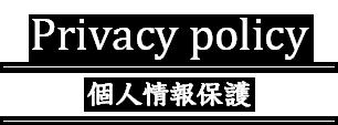 個人情報保護の基本方針