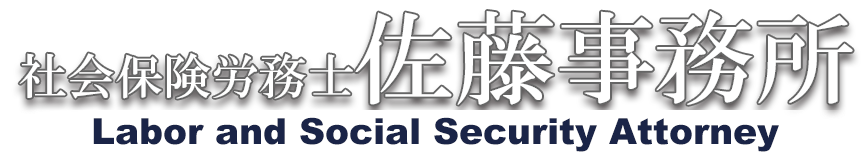 社会保険労務士佐藤事務所 Logo